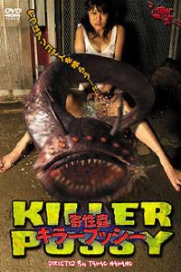 SEXUAL PARASITE: KILLER PUSSY Cover - SEVERED-CINEMA.COM
